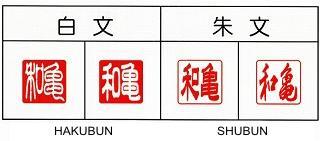 Shu_hakubun